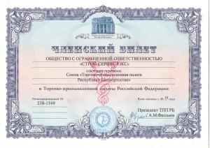 Членский билет Торгово-промышленной палаты РБ