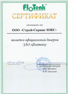 Сертификат Дилерский (Строй-Сервис ЮКС
