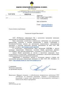 Аккредитация на электронной торговой площадке ООО «РН-Ванкор»
