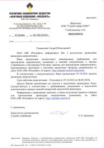 Аккредитация в ПАО «НК «Роснефть»
