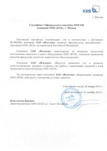 Свидетельство о членстве в ленинградской торгово-промышленной палате