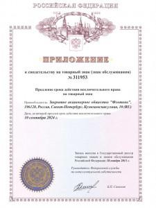 Сертификат партнёрства от КСБ